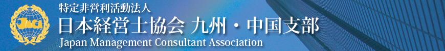 日本経営士協会九州・中国支部
